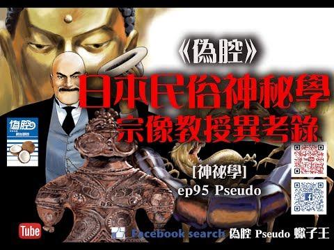 《偽腔》 日本民俗神秘學 宗像教授異考錄 蠍子王  ep95 Pseudo