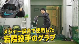 岩隈投手が大リーグで使ったグラブ!MLB試合球でキャッチボール ! thumbnail