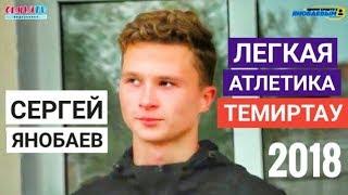 СемьяTV|Легкая атлетика|Темиртау|Сергей Янобаев|2018|
