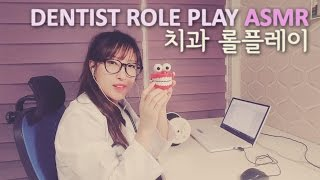(ENG)ASMR.치과상황극DENTIST ROLE PLAY스케일링과 검진Check up & Scaling (Soft Spoken)