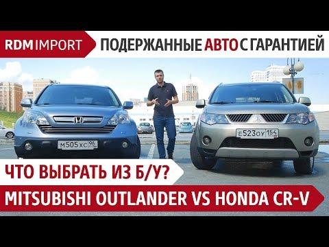 Что выбрать из б у Mitsubishi Outlander II или Honda CR V III