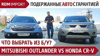 Что выбрать из б/у? Mitsubishi Outlander 2 или Honda CR-V 3 (Обзор и сравнение авто от РДМ-Импорт)