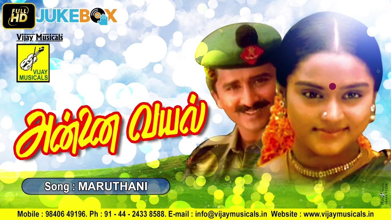 Ganapathi kaakka songs download, ganapathi kaakka tamil mp3 songs.