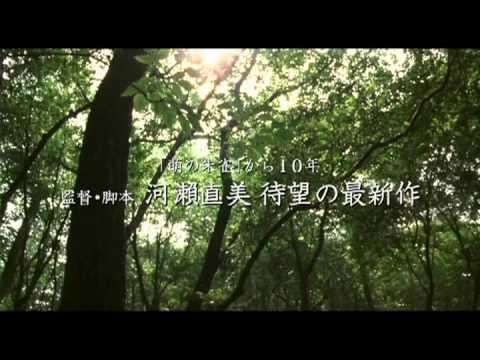 映画「殯の森」劇場予告