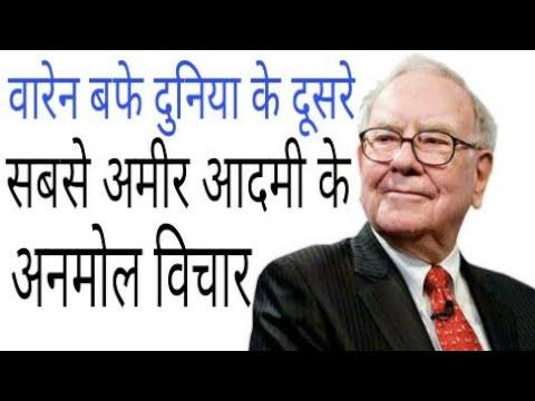 Warren Buffet Success Rules in Hindi. Full Inspiration, Warren Buffet Business Magnate