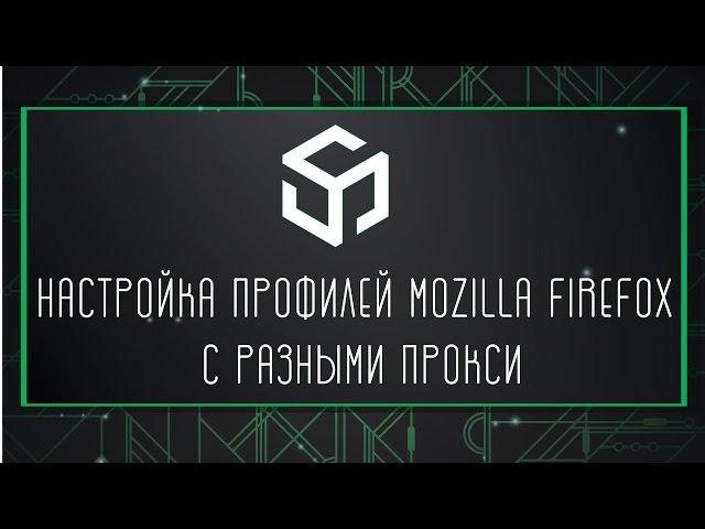 Настройка профилей Mozilla Firefox с разными прокси