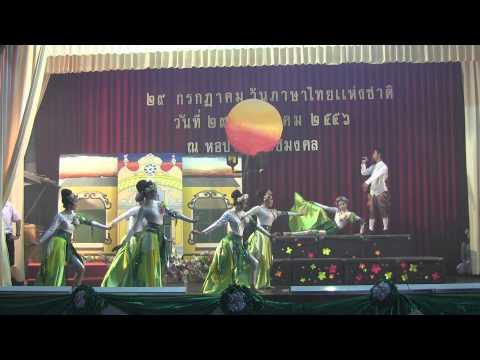 งานภาษาไทย สารวิทยา 6/7 - ใกล้รุ่ง 2556
