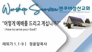 2021-02-14 주일예배:밴쿠버성산교회