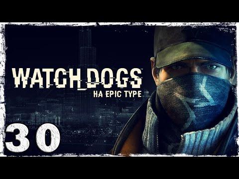 Смотреть прохождение игры [PS4] Watch Dogs. Серия 30 - Доп. контент: Прорыв.