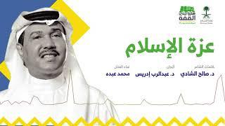 عزة الإسلام - محمد عبده
