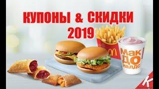 КУПОНЫ Макдональдс 2019