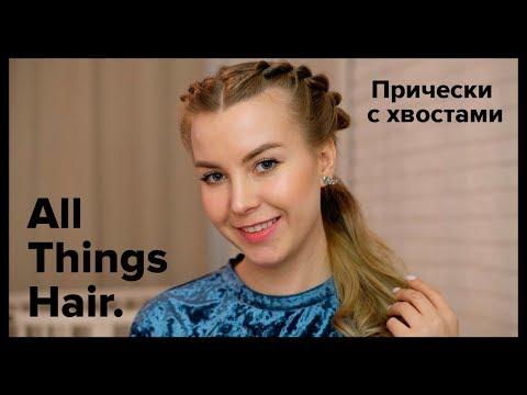 Хвосты на каждый день: 2 варианта причесок от Alena Pogrebnyak - All Things Hair