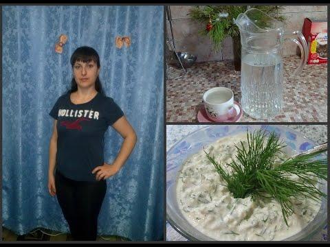 эффективная диета/ худеем вместе/ 5-й день +на сколько я похудела за 4 дня?!