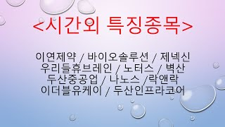 [시간외특징주] 이연제약 / 바이오솔루션 / 제넥신 /…