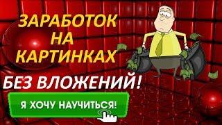 Как заработать на просмотре картинок 230 рублей без вложений новичку