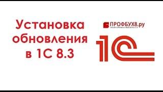 Установка обновлений 1С 8.3