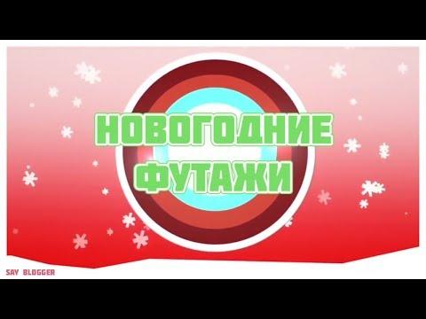 НОВОГОДНИЕ ФУТАЖИ НА ЗЕЛЕНОМ ФОНЕ//SAY BLOGGER