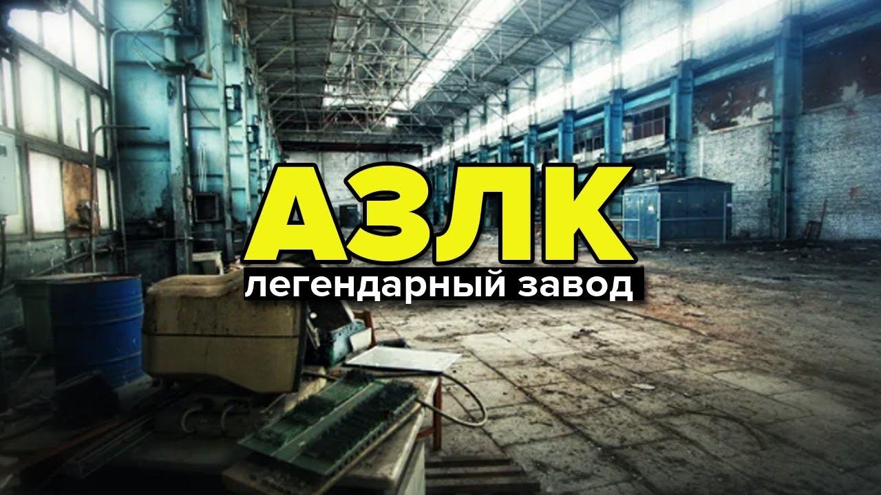 Самый старый Советский завод АЗЛК - причины, судьба, как ...
