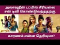 Reason For Aladdin Serial On Sun TV | Sun TV Upcoming Serial | Sun TV Serial Today Episode