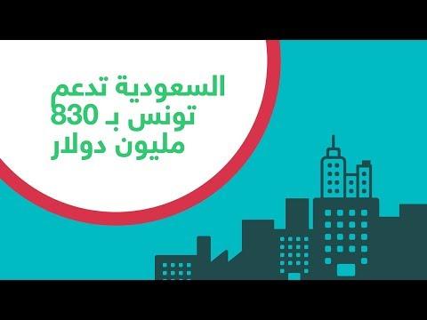 السعودية تدعم تونس بـ 830 مليون دولار  - نشر قبل 8 ساعة