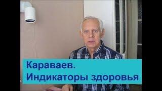 Караваев. Индикаторы здоровья Alexander Zakurdaev