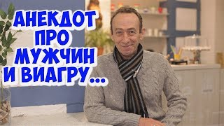 Свежие одесские анекдоты Анекдот мужчина в аптеке покупает виагру