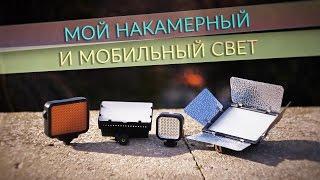 YONGNUO YN 300. Какие светильники я использую на выездных съемках?(Сегодня расскажу про все свои светодиодные светильники, которые я использую на репортажных и выездных..., 2017-03-08T10:32:04.000Z)