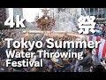 [4K]深川八幡祭り Water Throwing Festival In Tokyo  東京観光  富岡八幡宮 例大…