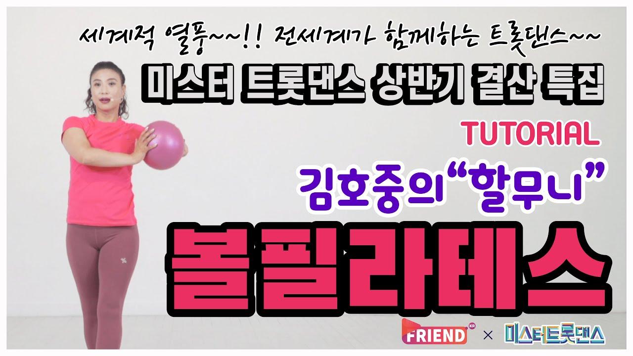 TUTORIAL 미스터 트롯댄스 상반기 결산 특집!! 에어로빅 미스터 트롯 댄스 김호중 할무니