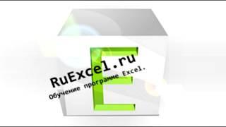 Пошаговая инструкция, как поменять местами ячейки в Excel. Обучение программе Excel.