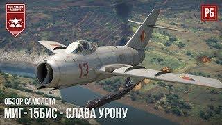 Міг-15біс - СЛАВА УРОНУ в WAR THUNDER
