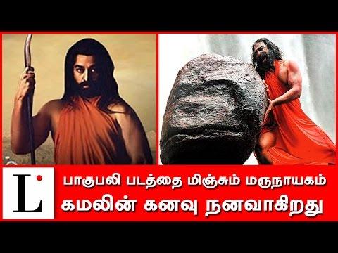 பாகுபலி படத்தை மிஞ்சும் மருநாயகம் : கமலின் கனவு நனவாகிறது, | Maruthanayagam beats Bahubali
