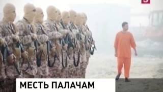 Казнь палача ИГ. НОВОСТИ МИРА И РОССИИ