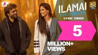 Ilamai Thirumbudhe Lyric Video - Tamil | Petta Songs | Rajinikanth, Trisha | Anirudh Ravichander