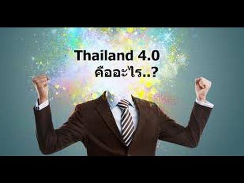"""""""ไทยแลนด์ 4.0"""" นโยบายที่ทำได้แค่""""ขายฝัน"""""""