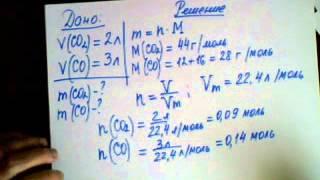 Урок химии № 2. Объемы веществ