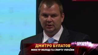 """Конференція """"Спортивна реформа України"""""""