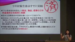 共謀罪:高山佳奈子京大教授講演「共謀罪問題の本質」2017年7月9日