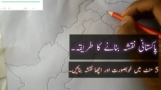 How to draw a Pakistan map | pencil sketch | simple and step by step | by videos point