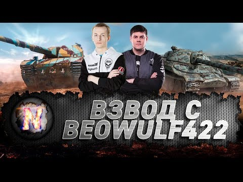S. Conqueror ● Взвод с BEOWULF422