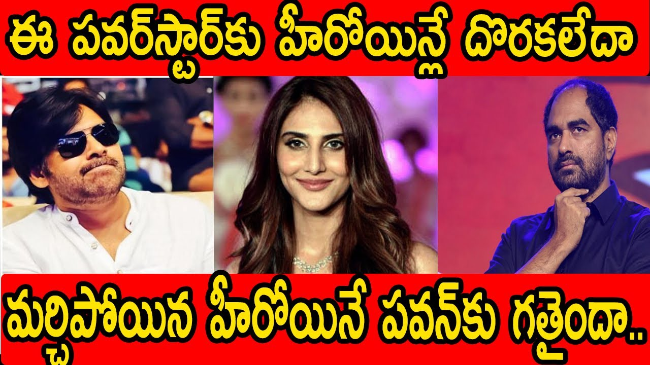 Intresting News about Pawan kalyan -Krish jagarlamudi Film Heroine|#pawankalyan|Flash News|