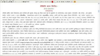 51 Jaimini Sutra Date is   B C 3242- April - 20  प्रामाणिक जैमिनिकालनिर्णयः।