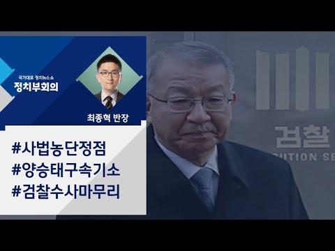 [정치부회의] 검찰, 양승태 구속기소…'사법농단' 수사 마무리