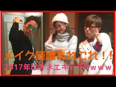 お笑いコンビ「オリラジ」の『あっちゃん』こと、中田敦彦が「男のメイク」についての考えを熱く語っています。京本政樹さんやタモリさんの...