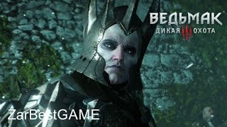 The Witcher 3: Wild Hunt - Битва за Каэр Морхен. Прохождение #76   Gameplay Walkthrough