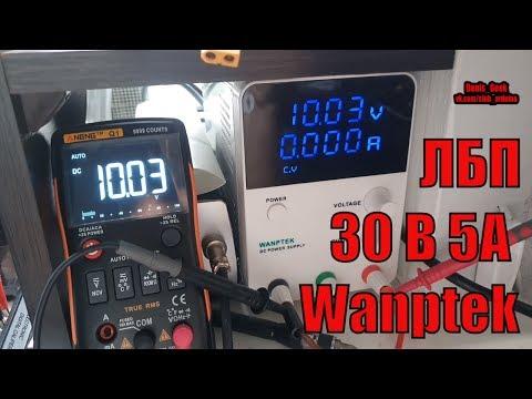 Лабораторный блок питания с алиэкспресс ЛБП Wanptek GPS305D 30V 5A обзор