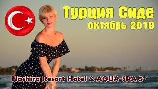 Бархатный сезон в Турции Обзор отеля Nashira Resort Hotel AQUA SPA 5 Сиде