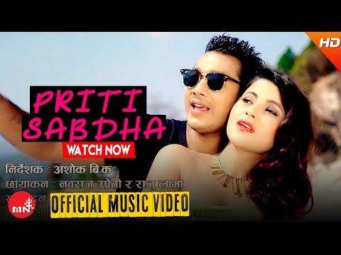 New Nepali Lokdohori Song 2016 || Priti Sabdha - Ranjit pariyar & Purnakala BC | Kamana Digital
