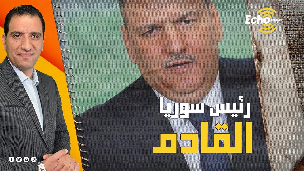 من هو رياض حجاب الرئيس القادم لـ سوريا خلفا لـ بشار الأسد