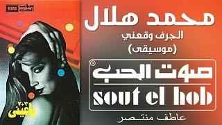 الجرف وقعني موسيقى محمد هلال